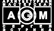 Архитектурная мастерская Сергея Эстрина