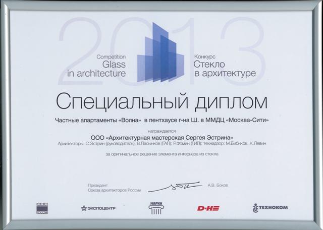Специальный диплом Конкурса Стекло в архитектуре Архитектурная  diplom1 jpg