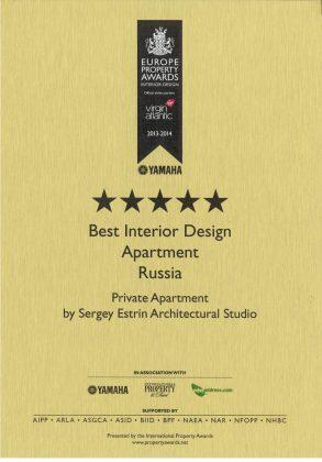 Best Interior Design Apartment. EUROPE PROPERTY AWARDS 2013