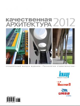 Качественный диплом Архитектурная мастерская Сергея Эстрина Качественный диплом 2012