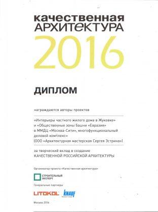 2016 Качественная архитектура