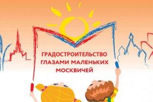 Конкурс детского рисунка «Москва - для жизни, для детей